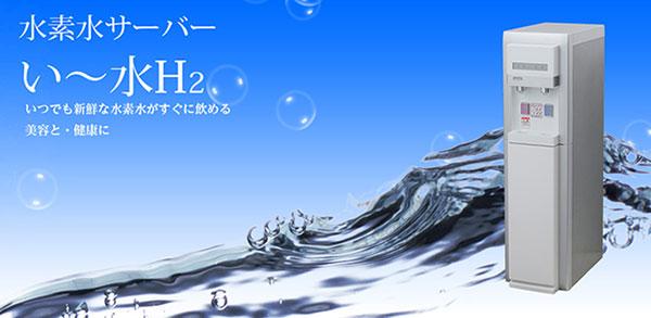 水素水サーバー い~水H2 いつでも新鮮な水素水がすぐに飲める美容と・健康に