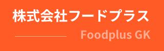 フードプラス合同会社は、地域密着型のスーパーを経営しており、皆様に愛されるような店舗づくりに日々努めております。